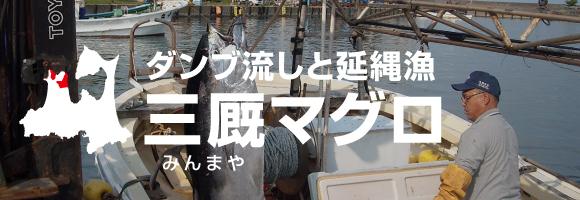 ダンブ流しと延縄漁 三厩(みんまや)マグロ