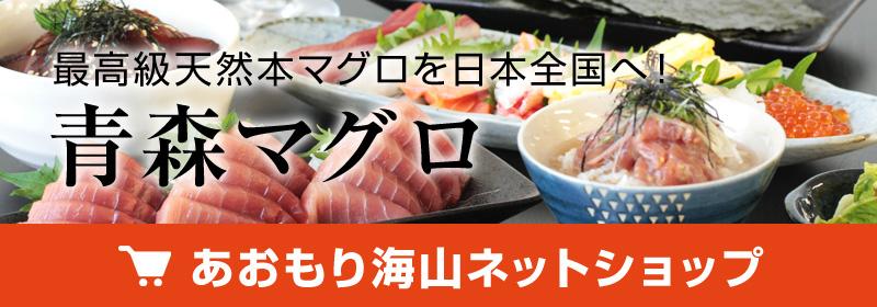 あおもり海山ネットショップ 最高級天然本マグロを全国へ通信販売!!青森マグロ